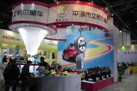 中国(上海)第二十届国际玩具展暨上海第五十一届玩具博