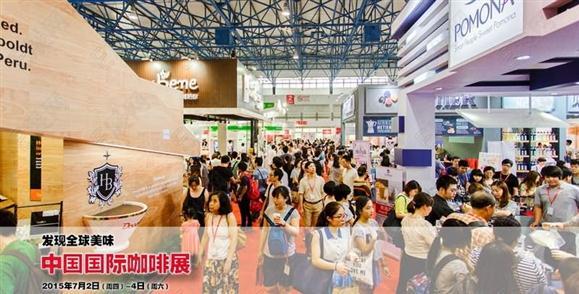 2014中国国际咖啡展