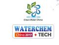 2018中国国际工业水处理技术与装备展览会